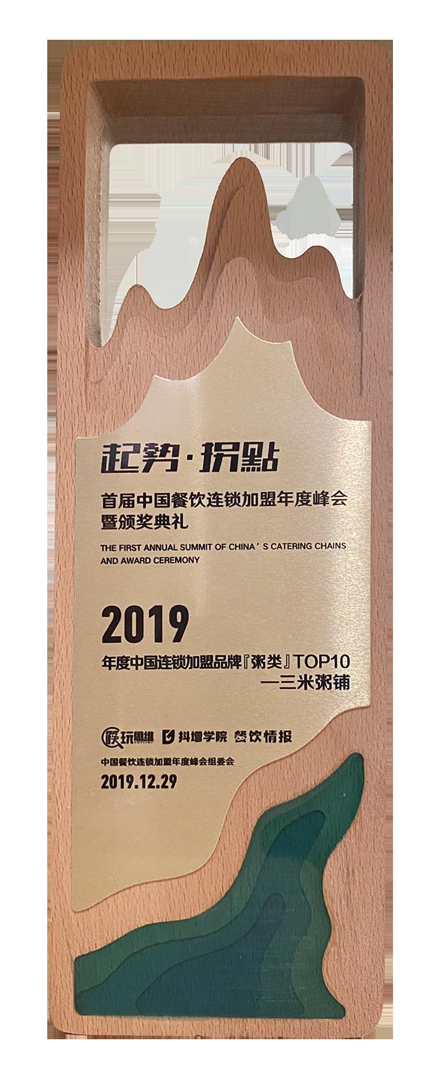 加盟品牌粥类TOP10(奖牌).png