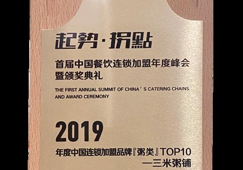 2019三米粥铺加盟品牌粥类TOP10
