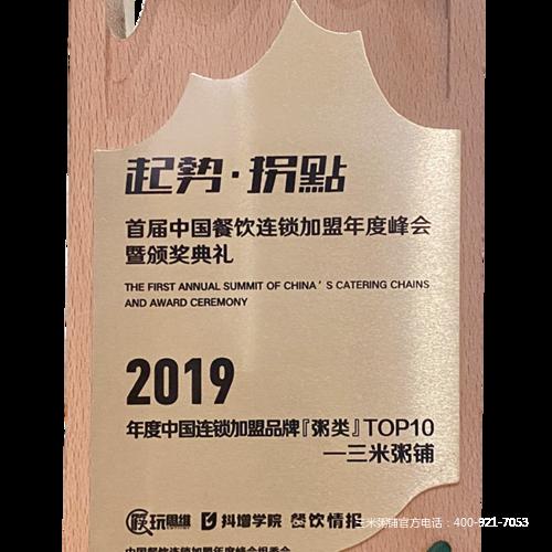 三米粥铺加盟品牌粥类TOP10