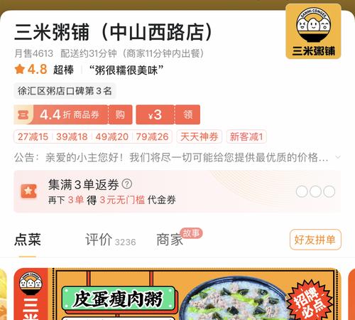 三米粥铺中山西路店