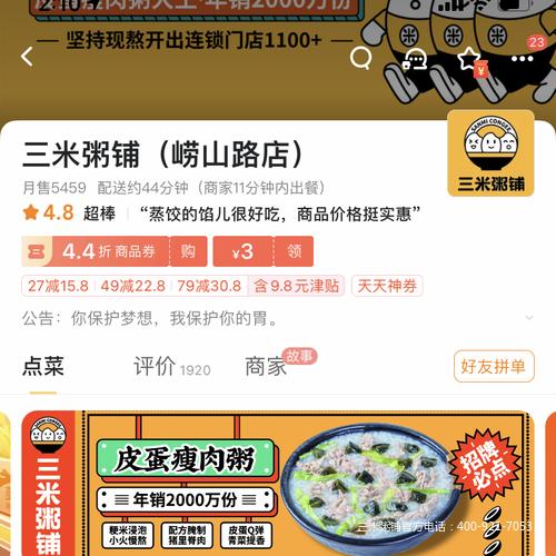 三米粥铺崂山路店