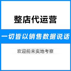 义乌天猫代运营公司.jpg
