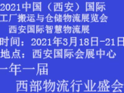 2021中国(西安)国际工厂搬运与仓储物流展览会报名进行中----