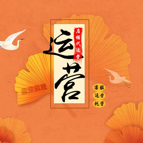 杭州网店代运营-淘宝客推广对店铺定位有影响吗?