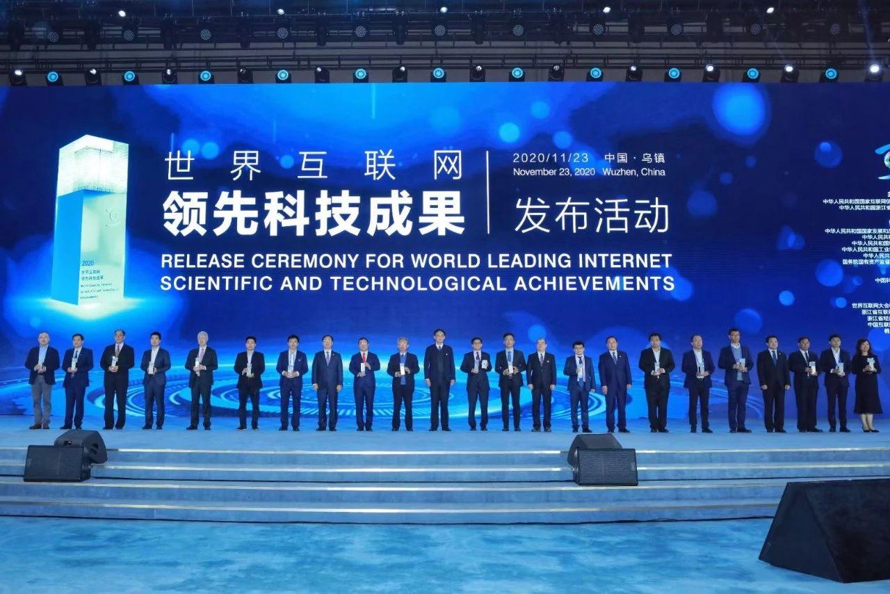世界互联网大会SAP获奖