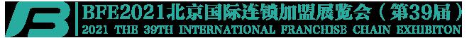 2020春季加盟展logo