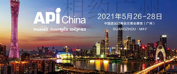 2021广州制药展.png