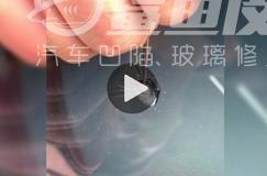 汽车挡风玻璃裂纹修复