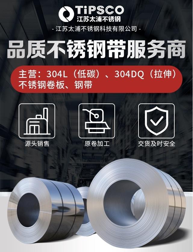 太浦304L优秀供应商