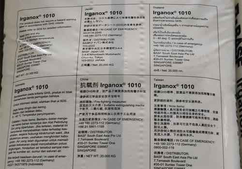 德国巴斯夫抗氧剂Irganox1010