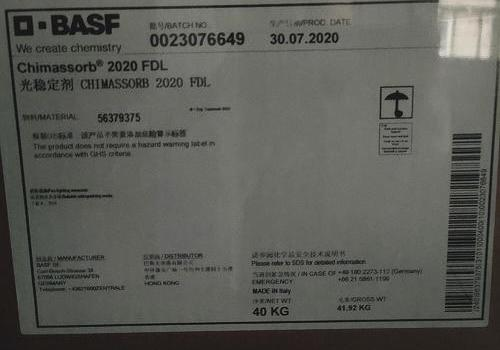 德国巴斯夫光稳定剂Chimassorb2020FDL