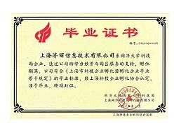 上海科技孵化毕业证书