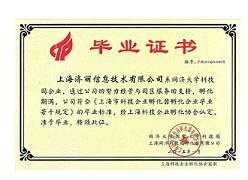 上海市科技孵化毕业证书.jpg