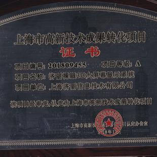 上海市高新技术成果转化证书