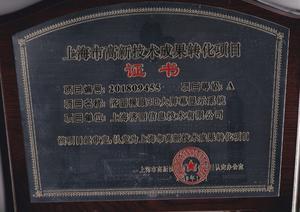 上海市高新技术成果转化证书.jpg