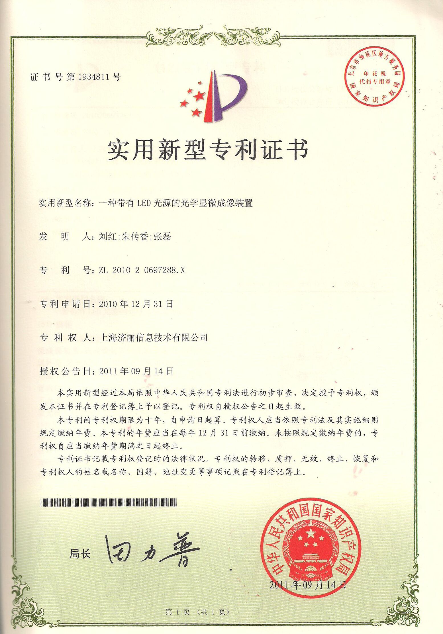 DLP光机( 2010 2 0697288.X)