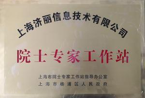 上海市院士专家工作站.jpg