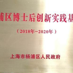 杨浦区博士后创新实践基地