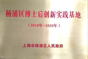 上海市杨浦区博士后创新实践基地.jpg