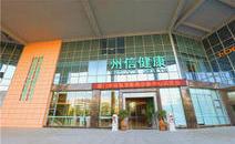 上海州信医学影像PETCT
