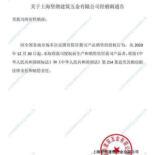 关于上海坚朗建筑五金有限公司经销商通告