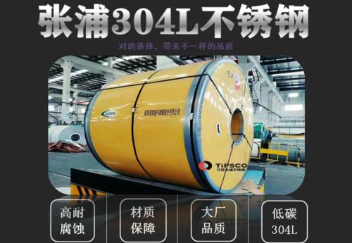 张浦304L不锈钢标准