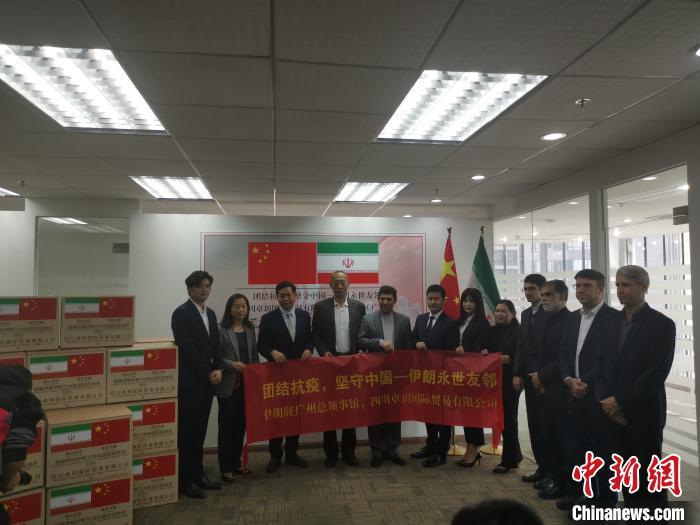 四川企业向伊朗驻广州总领事馆捐赠防疫物资