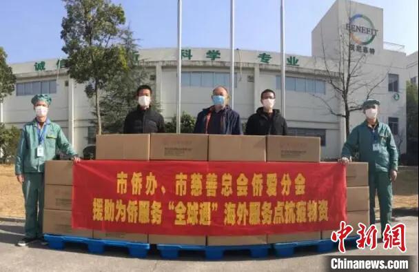 浙江温州心系侨胞已向海外捐赠各类防疫物资700万余件