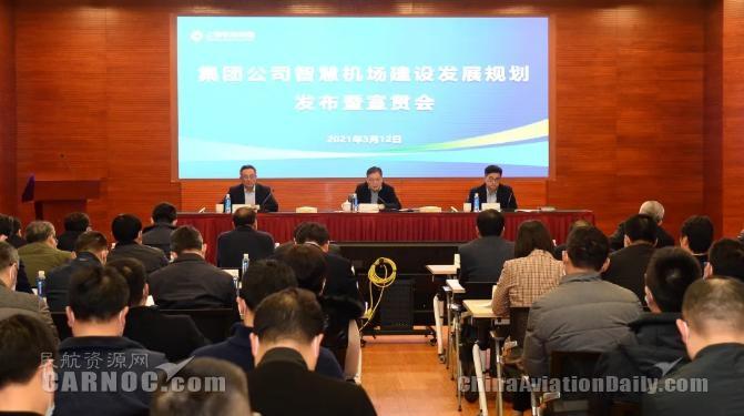 上海机场发布推进数字化转型、智慧化发展规划