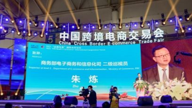 首届中国跨境电商在福州启动!