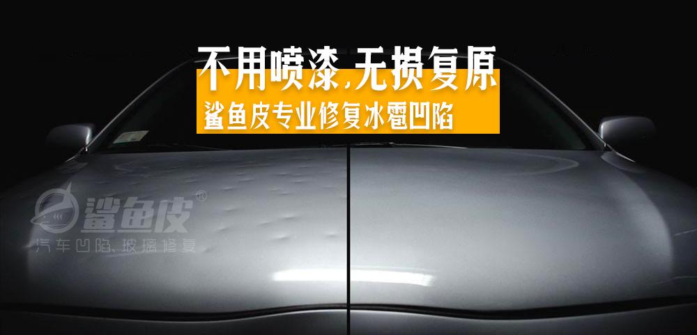 汽车被冰雹砸了*好的修复方法是什么?冰雹车修复多少钱?