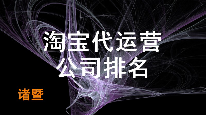 诸暨淘宝代运营公司排名