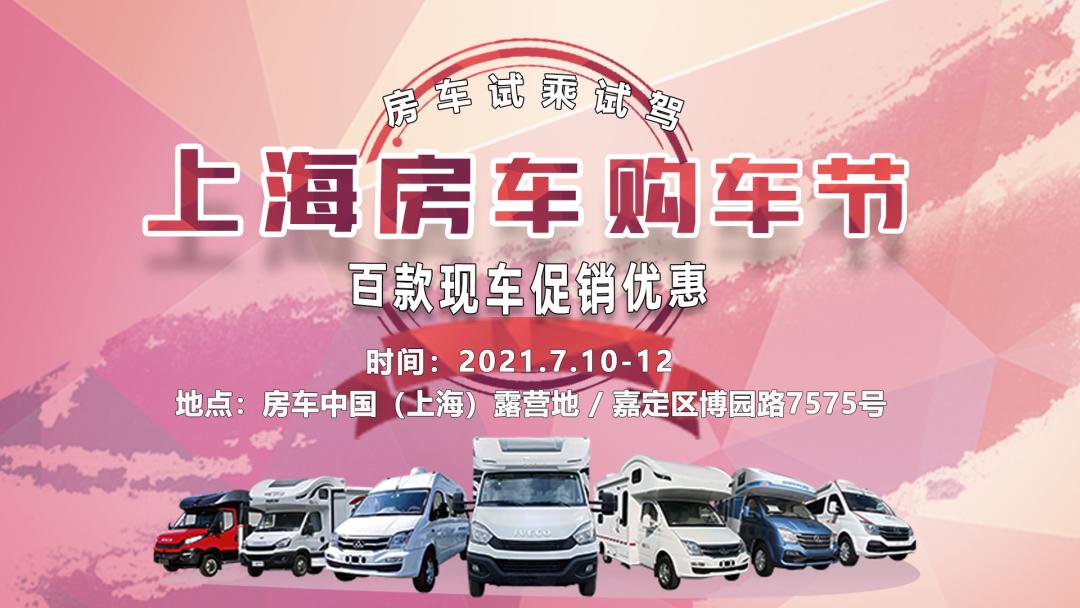 全系列网红新房车发布,7.10-12上海房车购车节欢迎您来现场看车下订