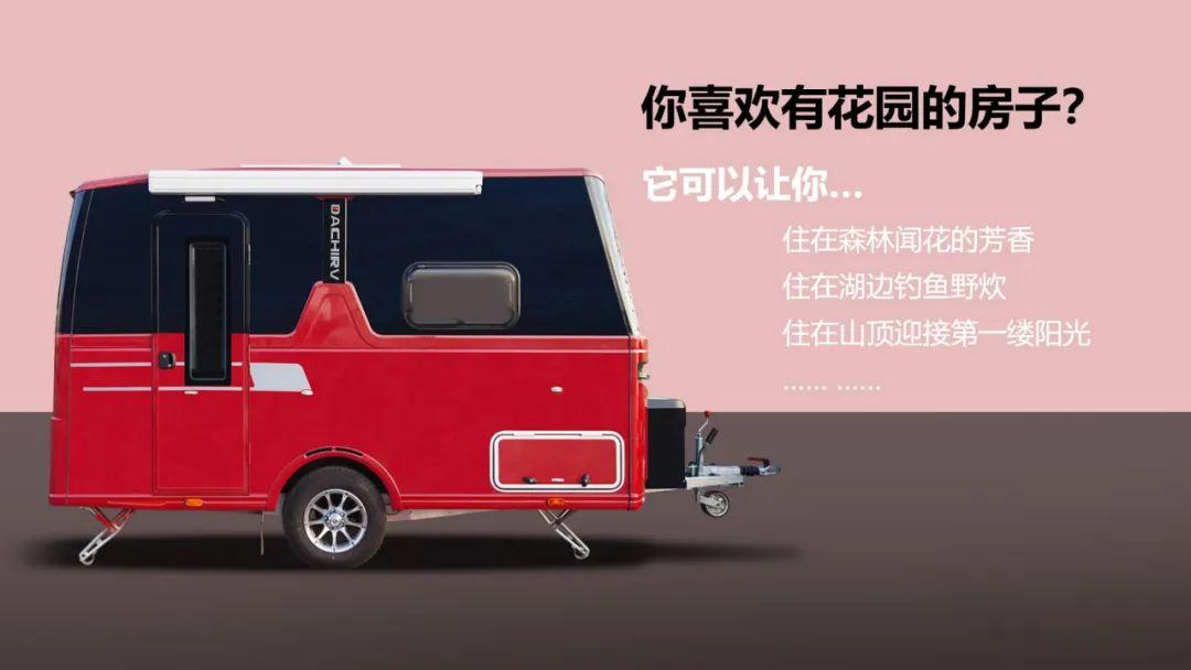 9.24上海房车展:5W多的大驰小拖挂,超高性价比,颜值、内在一应俱全!