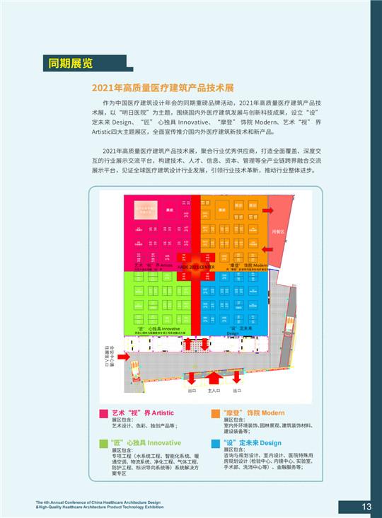2021第四届中国医疗建筑设计年会暨高质量医疗建筑产品技术展览会