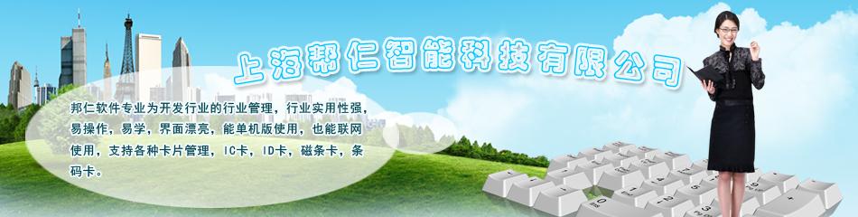 收银机,上海制卡工厂,上海美容美发软件,上海美甲管理软件,七宝足浴管理软件,会员管理系统,纸张印刷,名片制作