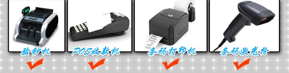 电脑耗材,收银小票打印机,感应IC卡读卡器,磁条卡读卡器,IC卡读卡器,条码卡阅读器