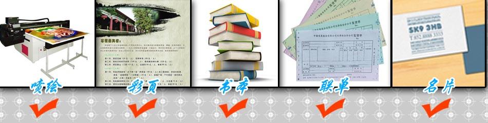 写真制作,喷绘制作,宣传单印刷,彩印,数码印刷,名片制作,写真,复印,打印,联单印刷厂,布干胶印刷制作