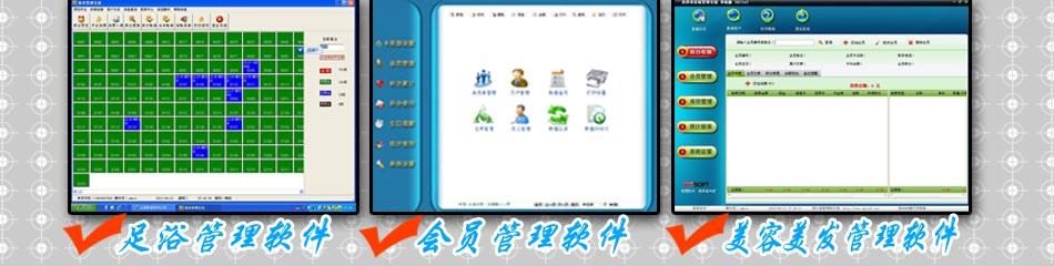 帮仁管理软件,上海会员管理软件,足浴管理系统,专业美甲管理系统,帮仁美容美发管理软件,餐饮管理系统