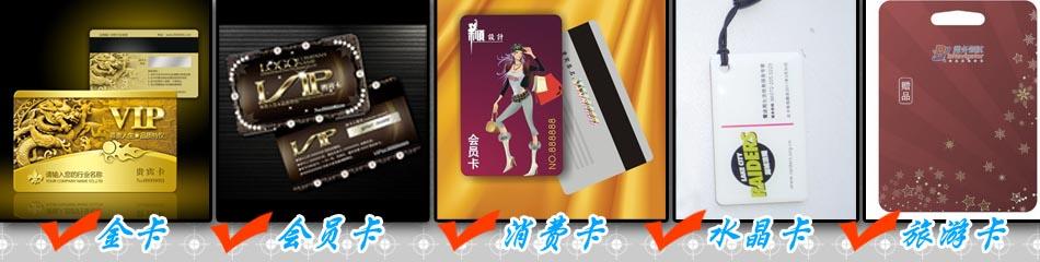 会员卡制作公司,会员卡制作工厂,IC卡管理,IC卡消费,磁条卡,条码卡,感应IC卡