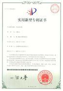 單向離合器實用新型專利證書