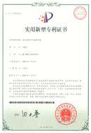 启动电机用单向离合器实用新型专利证书