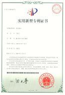 单向轴承实用新型专利证书