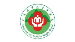 广东省第二荣军医院