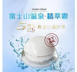 心意久久富士山温泉水精萃霜(护肤水、乳液、面霜 三效合一)Onsen Cream 30g Moist湿润型 活动价