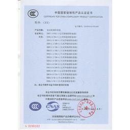 消防立式單級泵CCCF證書