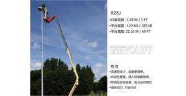 (内燃)X14J紧凑履带型臂式高空作业平台