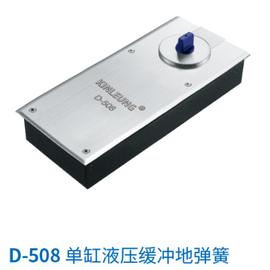 地弹簧D-508