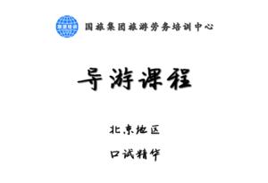北京地区口试精华课程(内含520道小题签)