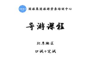 北京地区口试+笔试——2018年全国导游考试标准课程
